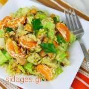 Σαλάτα με φυστίκια και πορτοκάλι - www.sidages.gr