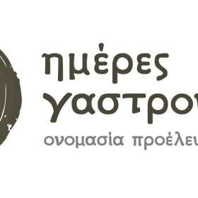 Ημέρες γαστρονομίας στο Μουσείο Μπενάκη
